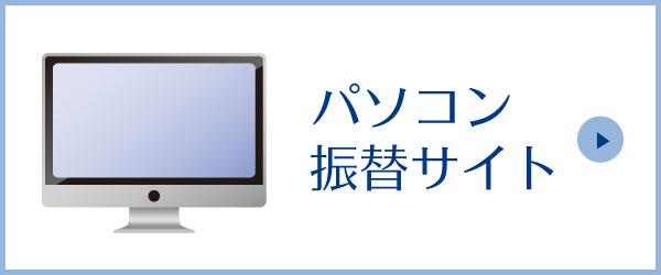パソコン振替サイト