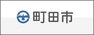 町田市公式サイト