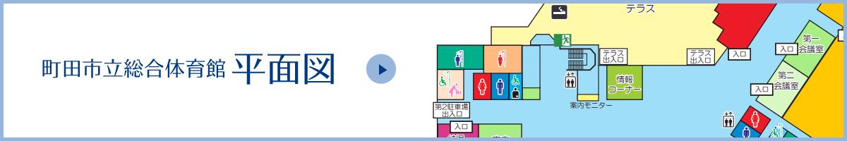 町田市立総合体育館 平面図