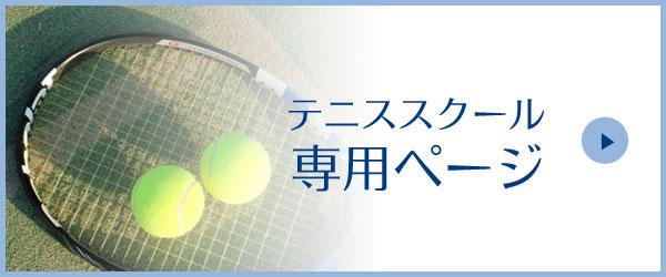 テニススクール専用ページ